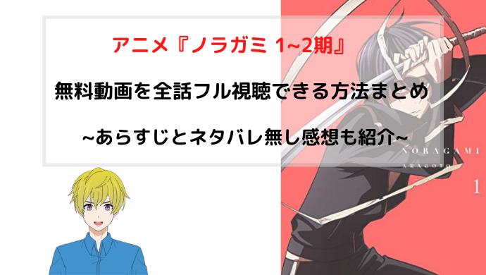 まとめ アニメ 無料
