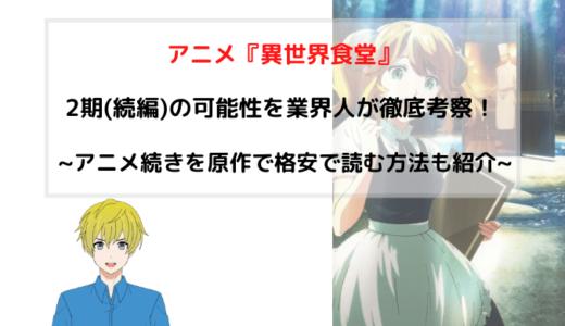 『異世界食堂 2期(続編)』のアニメ化可能性を業界人が徹底考察!