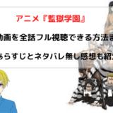 『監獄学園』アニメ無料動画を全話フル視聴できる方法まとめ