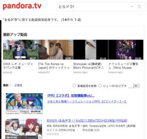 とらドラ! Pandora TV 無料動画配信状況