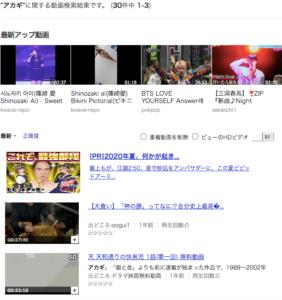 アカギ 闇に降り立った天才 アニメ PandoraTV 無料動画配信情報