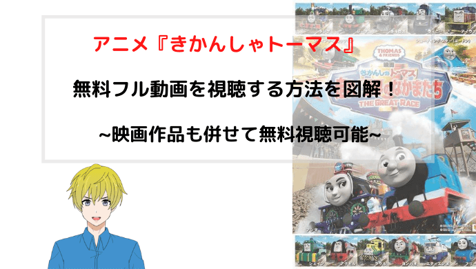 アニメ『きかんしゃトーマス』無料動画のフルを視聴する唯一の方法を解説~劇場版も見れる~