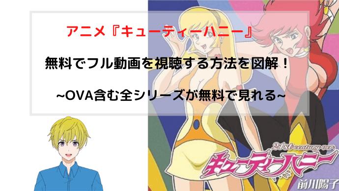アニメ『キューティーハニー』全話無料でフル動画を視聴する方法を紹介~OVA含む全シリーズ見放題~