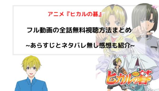 アニメ『ヒカルの碁』無料動画のフル配信情報を図解!PandoraやAnitubeも調査