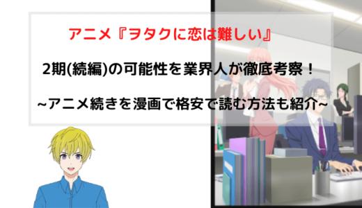 アニメ『ヲタクに恋は難しい 2期(続編)』の可能性を業界人が徹底考察!