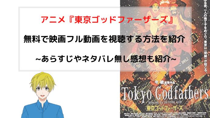 アニメ『東京ゴッドファーザーズ』無料で映画フル動画を視聴する方法を紹介