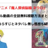 アニメ『魔人探偵脳噛 ネウロ』無料動画のフル配信情報を図解!PandoraやAnitubeも調査