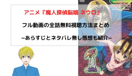 アニメ『魔人探偵脳噛 ネウロ』無料フル動画の配信情報を図解!PandoraやAnitubeも調査