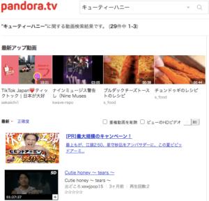 キューティーハニー Pandora tv 無料動画配信情報