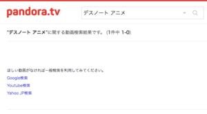 デスノート アニメ Pandora TV 無料動画配信情報
