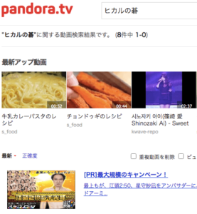 ヒカルの碁 アニメ Pandora TV 無料動画配信情報