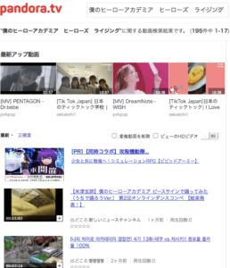 ヒロアカ ヒーローズ ライジング Pandora TV 動画配信情報