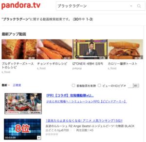 ブラックラグーン アニメ Pandora tv 無料動画配信情報