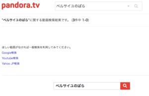 ベルサイユのばら Pandora tv 無料動画配信状況