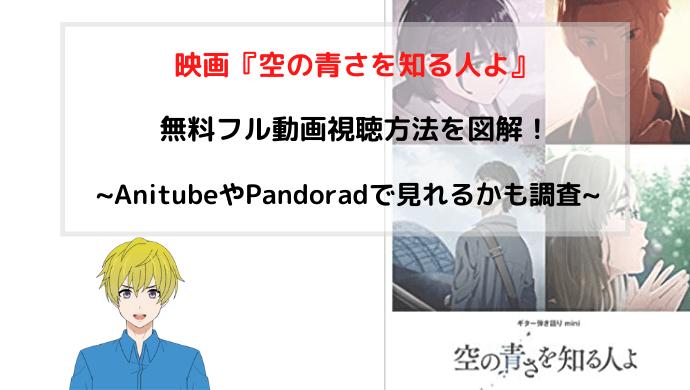 映画『空の青さを知る人よ』無料フル動画視聴情報を図解!AnitubeやPandoraも調査