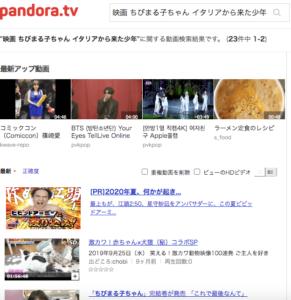 映画ちびまる子ちゃん イタリアから来た少年 Pandoratv 動画配信情報