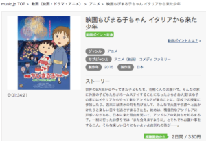 映画ちびまる子ちゃん イタリアから来た少年 music.jp 動画作品紹介