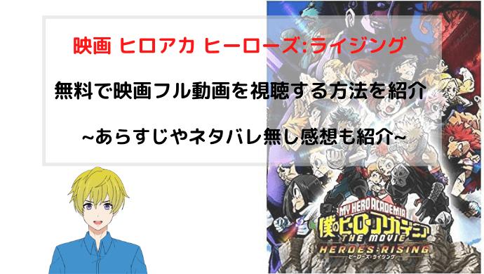 ヒーローズライジング動画 ヒロアカ