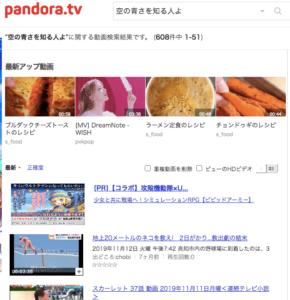 空の青さを知る人よ PandoraTV 無料動画アップロード情報