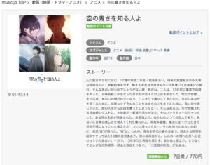 空の青さを知る人よ music.jp 作品視聴情報