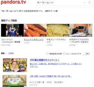 美少女戦士セーラームーン Crystal Pandora TV 無料動画配信情報