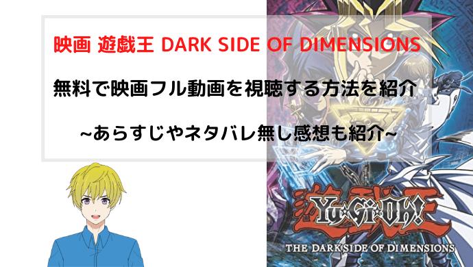 遊戯王 DARK SIDE OF DIMENSIONS 無料映画フル動画配信情報を図解!AnitubeやPandoraも調査