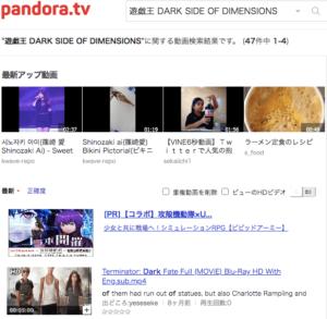 遊戯王 DARK SIDE OF DIMENSIONS PandoraTV 無料配信情報