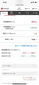 Music.jp ポイント付与画面