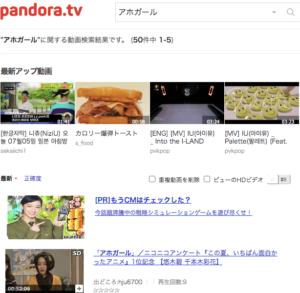 Pandora tv アホガール 動画配信情報