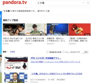 こちら葛飾区亀有公園前派出所 Pandora tv 無料動画配信状況