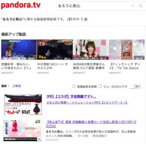 るろうに剣心 Pandora TV 無料動画配信情報