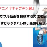 アニメ『キャプテン翼(2018)』全話無料で動画フル視聴!アニポやKiss animeよりも安全快適に見る