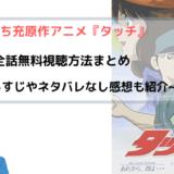 アニメ『タッチ』全話無料でフル動画を視聴する方法を図解