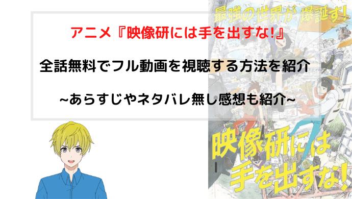 アニメ『映像研には手を出すな!』全話無料でフル動画を視聴する唯一の方法を紹介!