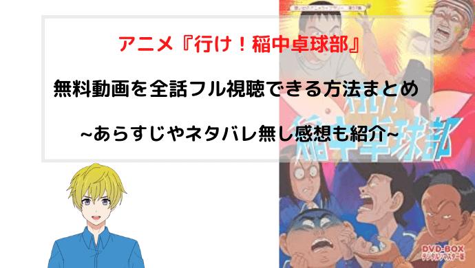 アニメ『行け!稲中卓球部』無料動画を全話フル視聴できる方法まとめ
