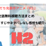 アニメ『H2』全話無料でフル動画を視聴する方法を紹介~あだち充原作~