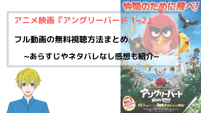 アニメ映画『アングリーバード 1,2』無料でフル動画を視聴する方法を紹介