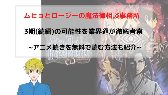 アニメ ムヒョとロージーの魔法律相談事務所 3期(続編)の可能性を業界通が徹底考察