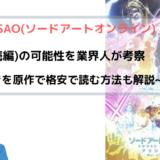 アニメ SAO(ソードアートオンライン) 4期(続編)の可能性を業界人が考察