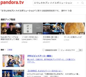 エウレカセブン ハイエボリューション Pandora TV 無料動画配信情報
