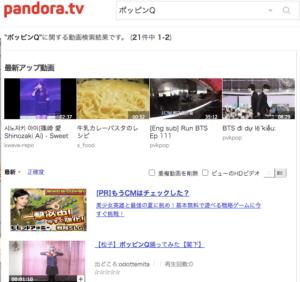 ポッピンQ アニメ映画 pandora tv 動画配信情報