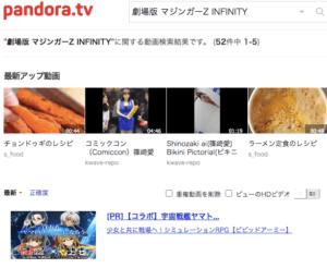 劇場版 マジンガーZ INFINITY Pandora TV 無料動画配信情報