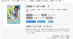 放課後ていぼう日誌 5巻 music.jp 表紙画像