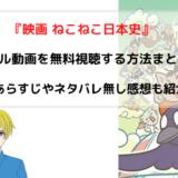 映画『ねこねこ日本史~龍馬のはちゃめちゃタイムトラベルぜよ!~』フル動画を無料視聴する方法まとめ