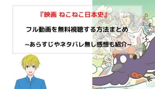 映画『ねこねこ日本史』フル動画を無料視聴する方法まとめ