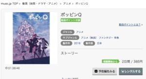 映画『ポッピンQ』無料フル動画作品情報 music.jp