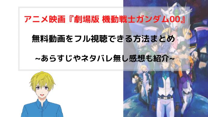 アニメ 動画 ガンダム