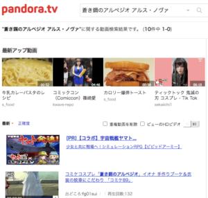 映画『蒼き鋼のアルペジオ アルス・ノヴァ』 Pandora TV 無料動画配信情報
