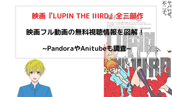 映画『LUPIN THE ⅢRD(ルパンザサード)』フル動画を無料視聴する方法まとめ~シリーズ全作見れる~