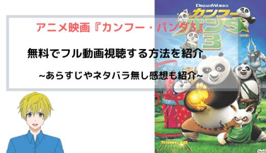 『カンフー・パンダ3』 劇場版(映画)フル動画を無料視聴する方法を図解!